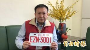 電動機車號牌標售 新竹區監理所26日~28日辦理