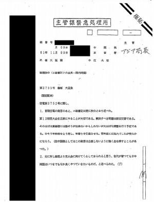 中日會談文件揭密  胡耀邦下台前2個月大談黨內改革