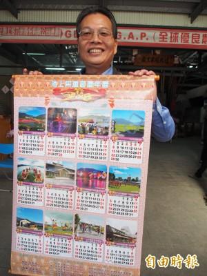 行銷鄉鎮特色 台東池上、關山公所自製年月曆