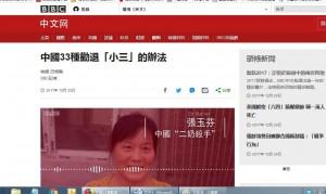 搶救婚姻 中國33種勸退「小三」的辦法