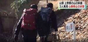 日本發生山難 2女1男無呼吸心跳