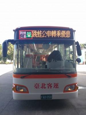 雙北快速、跳蛙公車 轉乘一般公車享優惠
