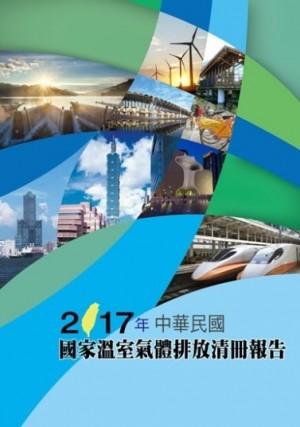 台灣溫室氣體排放 能源部門仍居首位