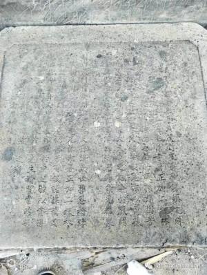清光緒百年聖旨石碑 慘當村民洗衣板50年!