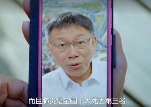 柯P遭控灑錢拍片宣傳政績 導演PO文稱他超省錢