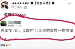 網友臉書稱「跨年夜在北車放炸彈」 警方追查