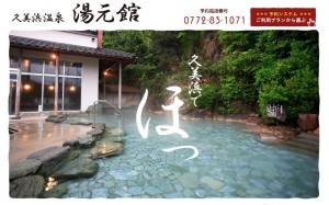 京都溫泉旅館爆集體食物中毒  諾羅病毒搞的鬼