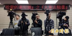 檢搜王炳忠等人原因揭曉:周泓旭利用他們發展共諜組織