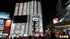 西門町廣告違法被停播 央視嗆「原定就排一天」