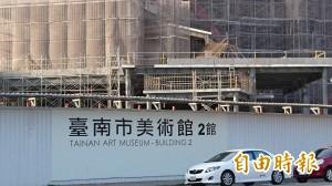 南美館「當代美術館」變成「2館」 名稱惹怒藝文界