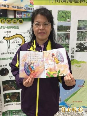 塭內社區出版繪本  介紹紫斑蝶生態