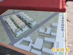 擔心貸款!台東300戶幸福住宅 170戶放棄