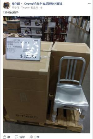 美式賣場1.4萬「海軍椅」…沒想到背景大有來頭