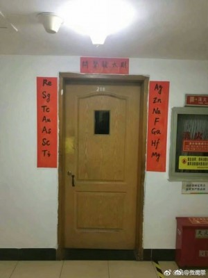 用「化學元素符號」寫創意春聯   網友:逼死文組生!