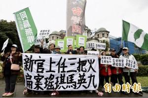 陳師孟今報到 台灣國高喊加油聲援