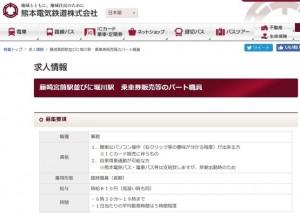 「要懂按滑鼠右鍵」 日本電鐵徵才廣告引熱議