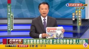 電視政見發表會 翁章梁控國民黨介入民進黨嘉縣長初選