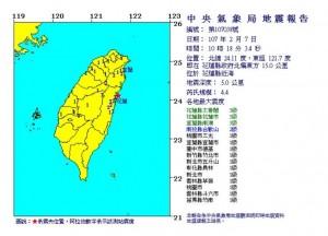 上午10點18分  花蓮近海規模4.4地震、最大震度3級