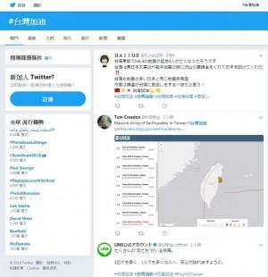 天佑花蓮!「台灣加油」登上推特熱門標籤