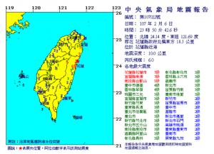 花蓮地震不斷 辛在勤:板塊正面撞擊處 能量累積相當快
