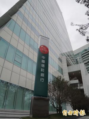 花蓮震災 中信金控3子公司共同捐款2000萬元