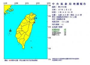 05:34宜蘭近海芮氏規模4.1地震 花蓮最大震度3級