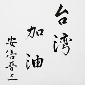 日相安倍晉三致信蔡英文「全力支援老朋友度過難關」