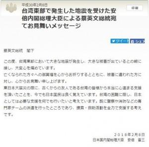 中國批日製造「一中一台」 楊偉中:誰震災還搞一中?