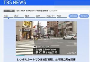 東京飆瑪利歐賽車撞人肇逃 台籍機師遭逮