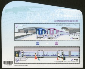 機捷通車滿週年 手繪風紀念郵票3月2日發行