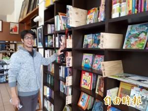 全國首間新住民童書繪本館 就在清大蘇格貓底