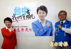 盧秀燕公布首波競選看板「台中我們會贏」