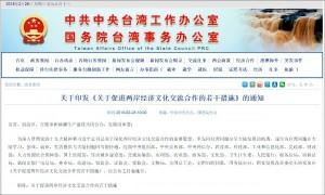 中國推出31條惠台措施   專家:台青年千萬別受騙