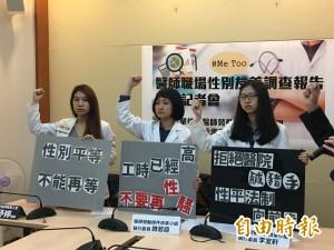 醫勞小組:八成女醫師、六成男醫生曾受職場性騷