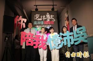 吳沛憶成立競選總部 何博文、蘇巧慧跨市相挺