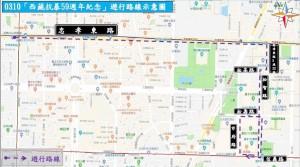 「西藏抗暴59週年紀念遊行」10日登場 實施彈性交通管制