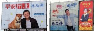 選舉廣告「哪張美」?  網友:3張看板都違法吧