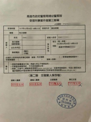 台版#MeToo!女體操選手隱忍15年 指控國中教練性侵