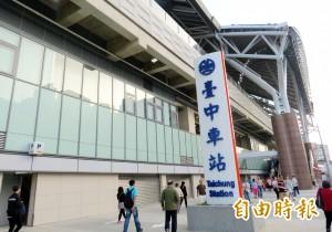 台中鐵路高架化5座新站 預計10月底通車