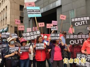 深澳電廠燃煤爭議大   國民黨動員數百人抗議