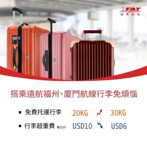 遠航福州、廈門航線  今起行李額度放寬至30公斤