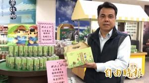關西仙草有新吃法 養生植物奶上市