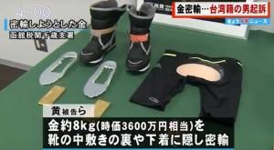 8公斤黃金塞短褲、鞋墊走私日本 2台男被抓