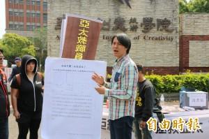 「立即解散董事會」! 亞太學院逾500師生投同意票