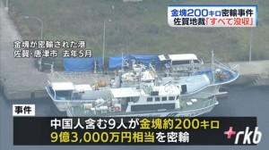 中國男子涉走私206公斤黃金 日本法院判全部沒收