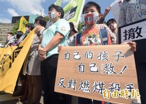 逾5.4萬人連署 環團政院前抗議要求撤回深澳電廠