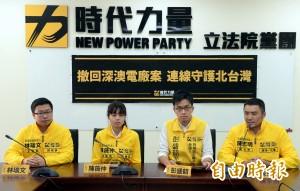 時力議員選將 籲蔡政府撤回深澳電廠案