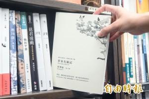 曼布克獎擅改「中國台灣」 吳明益抗議:和我立場不同