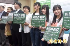 民團募款 前進日內瓦WHA辦台灣醫療展