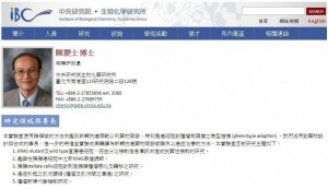 獨家》論文爆造假 陳慶士今向中研院請辭 稱研究人員美化數據